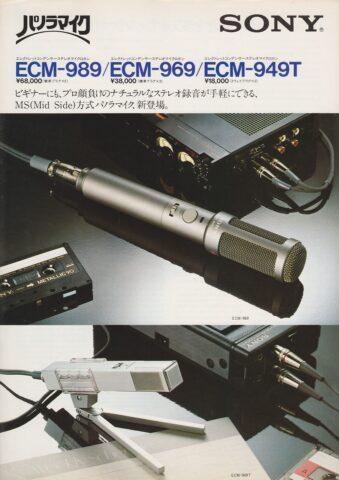 ECM-989 ECM-969 ECM-949T