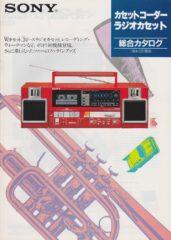 カセットコーダー / ラジオカセット 1984年5月