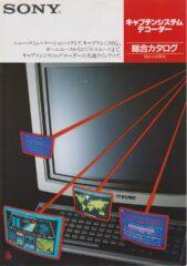 キャプテンデコーダーシステム 1984年11月