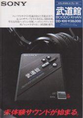 DD-100 1986年5月