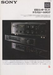 ESコンポーネントテクノロジーカタログ 1988年2月