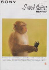 ウォークマン / テープレコーダー 1988年7月