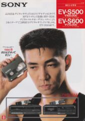 EV-S500 / EV-S600 1986年8月