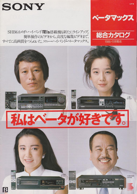 ベータマックス 総合カタログ 1986年11月 - ソニー坊やと呼ばれた男 -