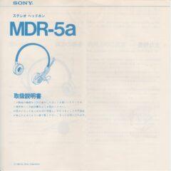 MDR-5a 取扱説明書