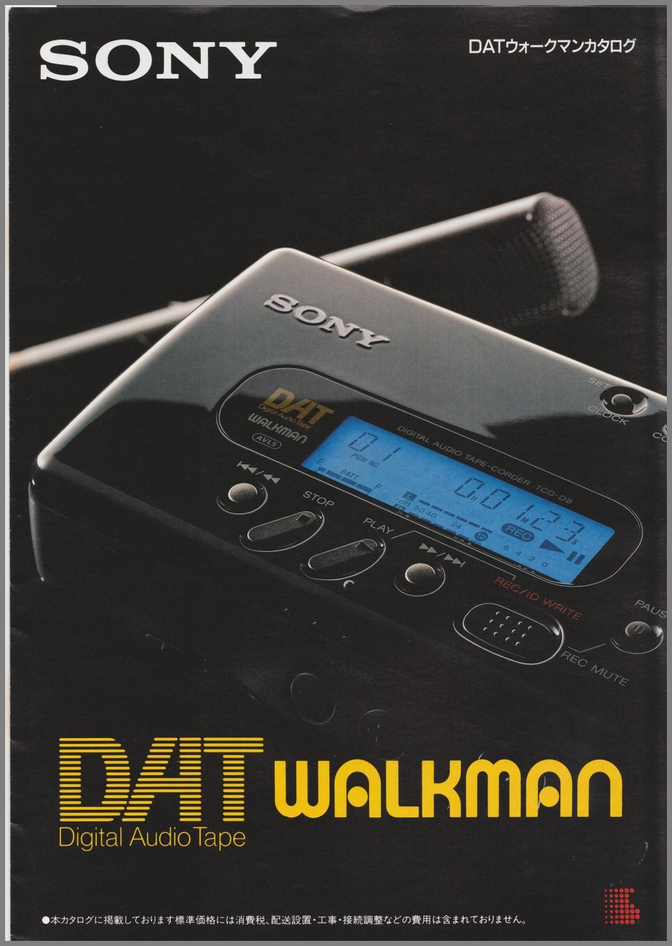 DATウォークマン 1996年2月 - ソニー坊やと呼ばれた男 -