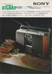 CF-6500II / CF-6600 1978年2月