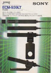 ECM-939LT 1981年4月