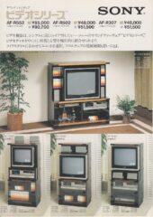 サウンドファニチュア ビデオシリーズ  1982年8月