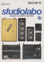 スタジオラボ 1982年8月